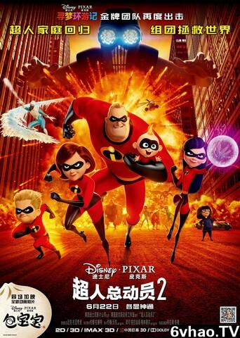 《超人总动员2[左右3D版]》下载_迅雷下载_3D电影_电影岛屿网