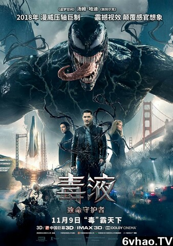 《毒液:致命守护者[左右3D版]》下载_迅雷下载_3D电影_电影岛屿网