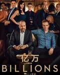 亿万[第五季09]