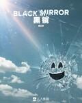 黑镜[第五季03]