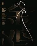 第28届金鸡奖颁奖典礼