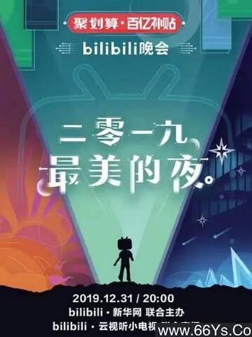 《bilibili晚会二零一九最美的夜》下载_迅雷下载_综艺_电影岛屿网