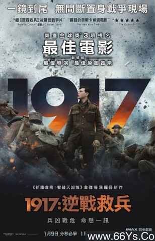 《1917》下载_迅雷下载_战争片_电影岛屿网