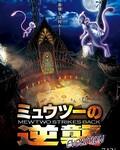 精灵宝可梦:超梦的逆袭进化