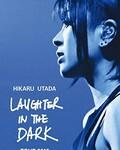 宇多田光Laugher in the Dark 2018 巡回演唱会