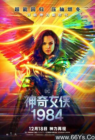 《《神奇女侠1984》左右3D》下载_迅雷下载_3D电影_电影岛屿网