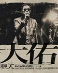 当年离家的年轻人: 罗大佑2017-2020巡�演唱会Live