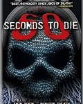 60秒致死3