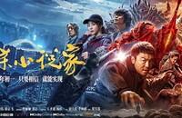 2021动作奇幻《刺杀小说家》4K.HD国语中字