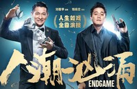 2021喜剧《人潮汹涌》1080p.HD国语中字