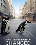 地球改变之年
