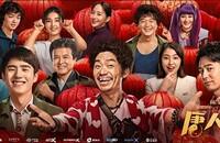2021喜剧《唐人街探案3》4K.HD国语中字