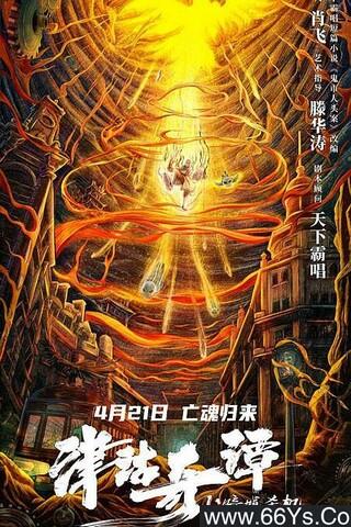 最新电影《津沽奇谭1:暗城杀机》磁力/迅雷/电驴/网盘下载