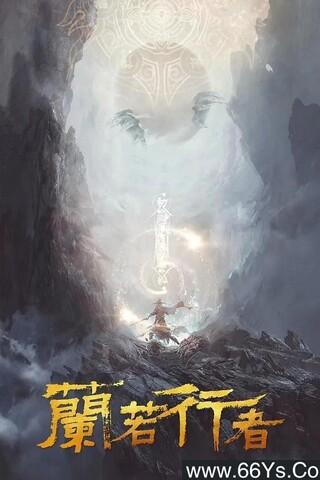 最新电影《兰若行者》磁力/迅雷/电驴/网盘下载
