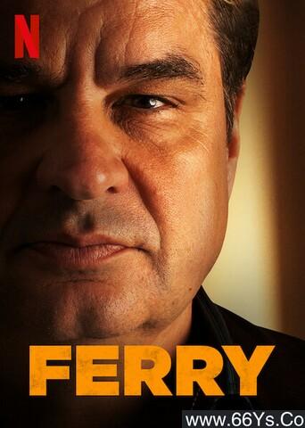 卧底:费瑞崛起