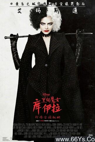 黑白魔女库伊拉