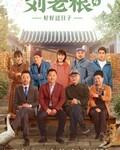刘老根4[全集]