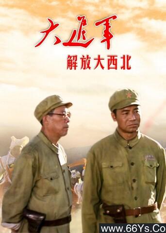 《大进军四部曲》下载_迅雷下载_战争片_电影岛屿网