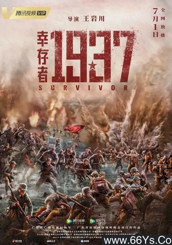 《幸存者1937》下载_迅雷下载_战争片_电影岛屿网