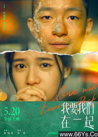 《我要我们在一起》下载_迅雷下载_爱情片_电影岛屿网