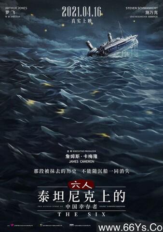 《六人-泰坦尼克上的中国幸存者》下载_迅雷下载_纪录片_电影岛屿网