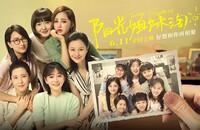 2021剧情《阳光姐妹淘》4K.HD国语中字