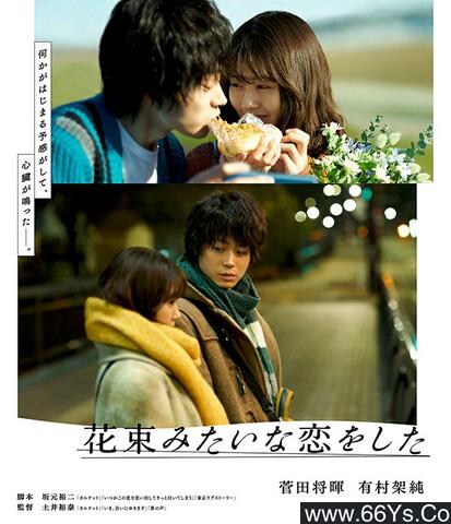 《花束般的恋爱》下载_迅雷下载_爱情片_电影岛屿网