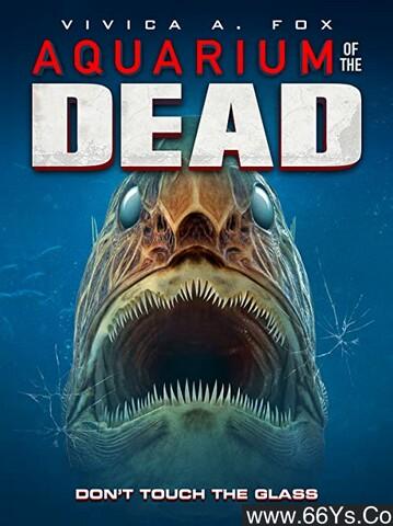 死亡水族馆