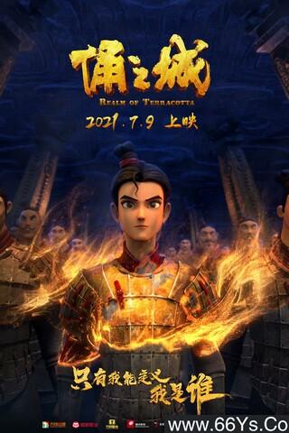2021动画《俑之城》4K.HD国语中字下载