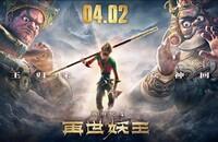 2021�赢�《西游�(ji)之再(zai)世妖王》4K.HD���Z中xiong)zi)