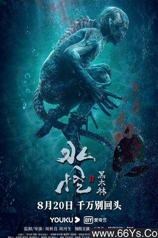 2021惊悚剧情《水怪2:黑木林》4K.HD国语中字下载