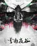 云南虫谷2021[全集]
