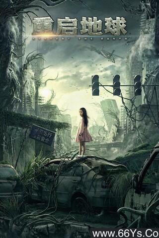2021科幻剧情《重启地球》1080p.HD国语中字下载