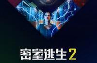 2021惊悚剧情《密室逃生2》4K.BD中英双字