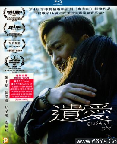 2021剧情《遗爱》1080p.国粤双语.BD中字下载