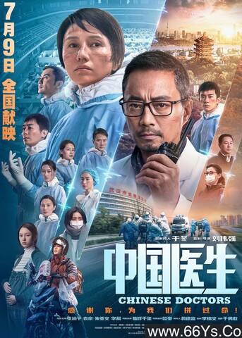 2021剧情《中国医生》4K.HD国语中字下载