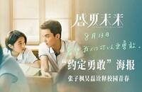 2021剧情《盛夏未来》4K.HD国语中字