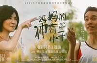 2021传记剧情《妈妈的神奇小子》4K.国粤双语.HD中字